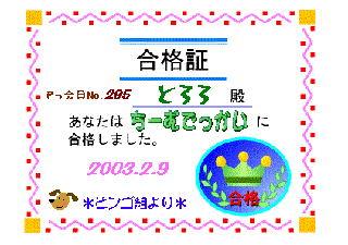 t2003-001.jpg